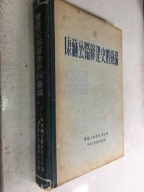 康藏公路修建史料汇编(16开精装本 1955年版印).