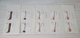 2002年特种邮票 2002-4 T 《民族乐器-拉弦乐器》特种邮票 1套5枚二组【新票】单张竖联 每张边纸都带厂铭