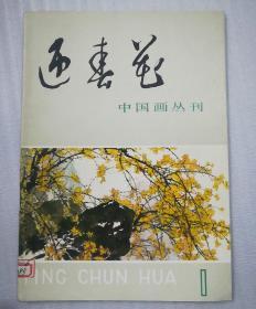 迎春花 中国画丛刊 创刊号