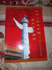 中华人民共和国成立五十周年民族大团结专题纪念邮票(56个民族56个邮票
