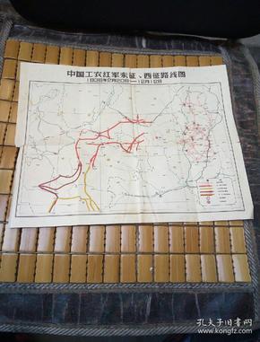 中国工农红军东征西征路线图