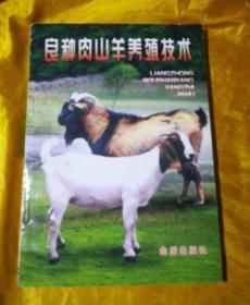 良种肉山羊养殖技术