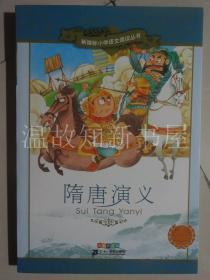 新课标小学语文阅读丛书 隋唐演义(彩绘注音版)