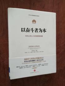 【以奋斗者为本:华为公司人力资源管理纲要  精装