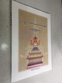 西藏本教佛塔 藏文版(大16开铜版纸彩印)