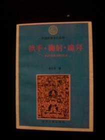 拱手 鞠躬 跪拜(中国传统交际礼仪)(中国民俗文化系列)