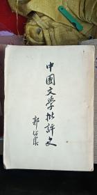 中国文学批评史  1957年印 私藏品好