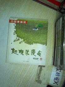 赵晓苏漫画 (作者签赠本)