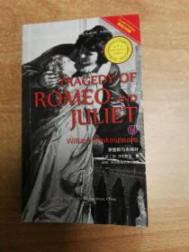 Tragedy of  Romeo and Juliet 罗密欧与朱丽叶 ( 英文版)第四次印刷