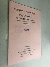 第一届康藏研究国际学术研讨会论文资料
