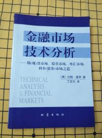 金融市场技术分析——期(现)货市场、股票市场、外汇市场、利率(债券)市场之道