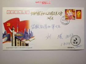 实寄封:中国共产党第十六次全国代表大会召开纪念封