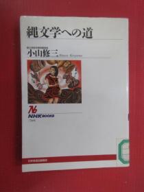日文書  文學 道   共252頁