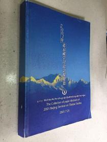 2001北京藏学讨论会提要集(汉文 藏文 英文)