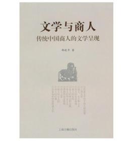 文学与商人:传统中国商人的文学呈现