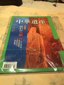 中华遗产2015年03期