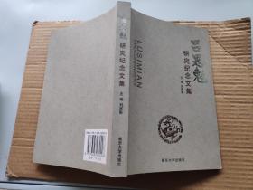 吕思勉研究纪念文集