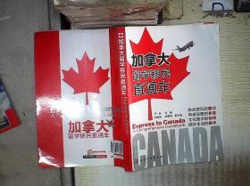 加拿大留学移民直通车