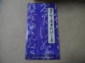 李智廉书法诗文集