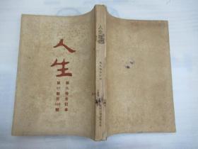 人生 (半月刊) 第九卷合订本  总第97-108号