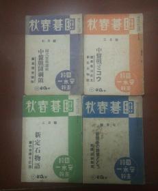 围碁春秋(4册)