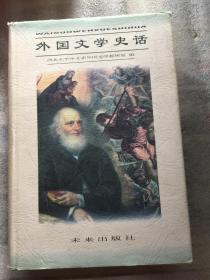 外国文学史话(一版一印 2000册 插图精装本)