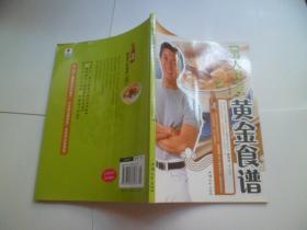 【男人保养】黄金食谱