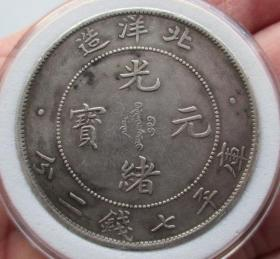 北洋造 光绪元宝 库平七钱二分 北洋龙 老银币
