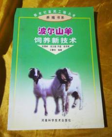 波尔山羊饲养新技术——新世纪富民工程丛书·养殖书系