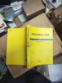 对外汉语研究与探索 1