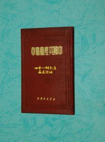 中国共产党党章(小精装本/品佳)【我粗略搜了一下孔网,还没有发现比它更早的版本!】