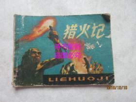 猎火记——李荣山,刘斌绘画