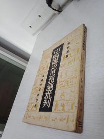 《中国传统思想总批判》