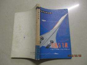 少年自然科学丛书:飞艇与飞机  1979一版一印  实物图 品自定 24-7