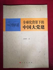 全球化背景下的中国大党建 人民出版社
