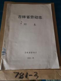 吉林省劳动志 附本