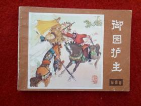 连环画《说唐之20御园护主》四川人民出版社1982年10月1版1印64开