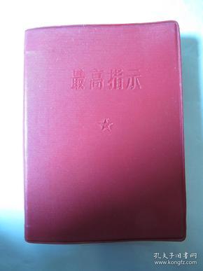 红塑本《最高指示》