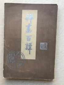 《禅画百谭》====1911年出版,平装,图版近91幅,图版简洁富有意趣,问题也耐人寻味,文字都是汉字,参禅参悟,品不错