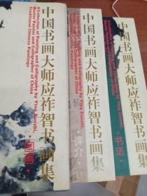 中国书画大师应祚智书画集;国画; 评介;书法;【三本合售】