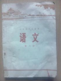 语文第六册--北京市中学课本(内有毛主席语录和戴红卫兵袖章挥手像)