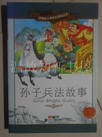 新课标小学语文阅读丛书 孙子兵法故事(彩绘注音版)