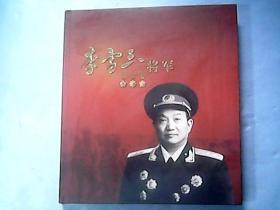 李雪三将军 将军1910--1992 铜版彩印 老图片【大12开精装】