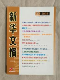 新华文摘(2008年第20期)