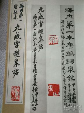智永真草千字文 九成宫
