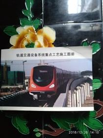 轨道交通设备系统重点工艺施工图册