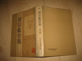 黄宗羲全集.(第九册.)易学·历学(吴光签赠本)