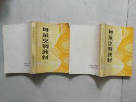 粤菜烹调教材 上下册