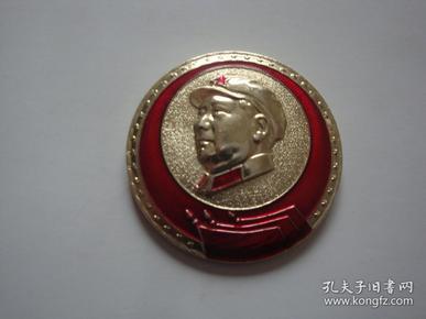 毛主席像章背面字毛主席万岁辽宁省革命委员会成立纪念1968年