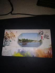 80分世界遗产邮资图:瘦西湖之趣---船趣6张全(带封套)